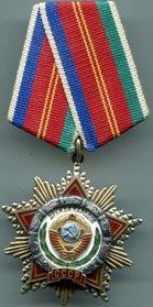 продать орден Дружба Народов в Киеве