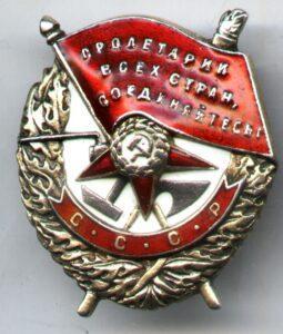 Орден Красного Знамени – продать награды в Кривом Роге