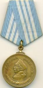 купить или продать медаль Нахимова в Киеве