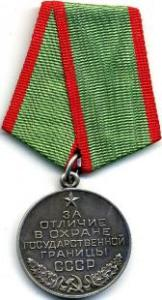 """Медаль """"За отличие в охране государственной границы"""""""