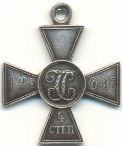 Георгиевский крест продать, купить орден