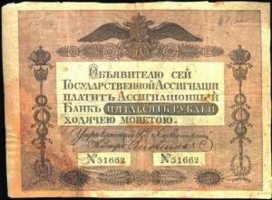50 рублей образца 1818 г. (Российская империя)