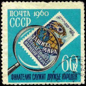 продать почтовые марки, купить почтовые марки