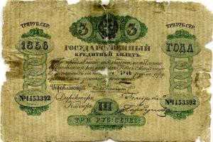Бумажные деньги 1856 года