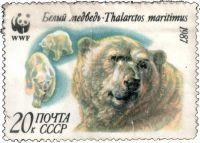 Белый медведь 20коп