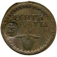 Бородовой знак 1700-1704