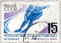 Чемпионат мира по скоростному бегу на коньках Алма-Ата Медео 1988