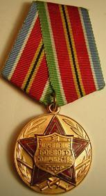 Кому продати радянські медалі в Києві
