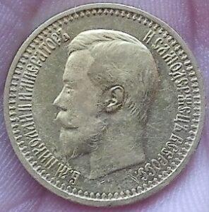 Оценить, продать монеты царской России