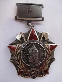 """продать орден """"Александра Невского"""" в Киеве"""
