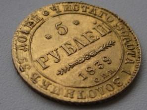 Оценка золотых монет в Киеве