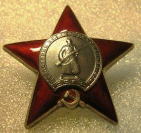 """продать орден """"Красной звезды"""" в Киеве"""