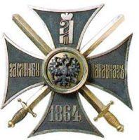 Крест «За службу на Кавказе»