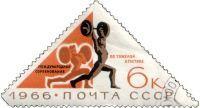 Международные соревнования по тяжелой атлетике 1966