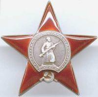 "Орден ""Красной Звезды"" 1930"