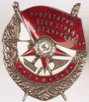 Орден Красного Знамени 1918