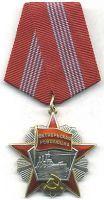 Орден Октябрьской Революции 1967