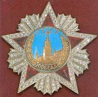 Орден Победа 1943