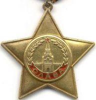 Орден Славы 1943