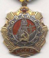 Орден Трудовой Славы 1947