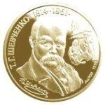 Памятная монета Т.Г. Шевченко - золото, 1997г.