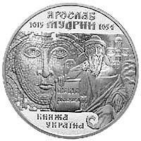 Памятная монета Ярослав Мудрый