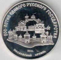 Серебряная монета СССР 3 рубля 1989 г