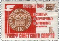 Триумф советского спорта. 11 золотых, 8 серебряных, 6 бронзовых. Инсбрук 1964