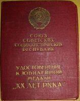 Удостоверение на медаль XX лет РККА