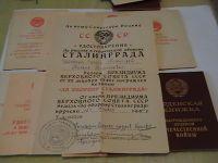 Удостоверение за участие в обороне Сталинграда