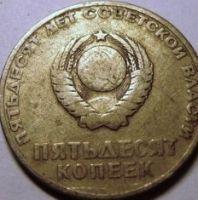 Юбилейная монета СССР 50 копеек 1967