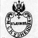 Фарфор клеймо Кузнецова