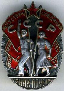 продать орден СССР в Запорожье