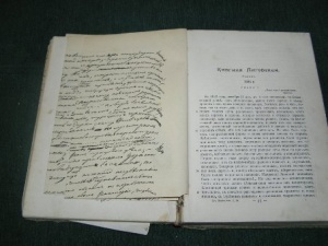 Как оценить и продать старинную книгу Киев, Харьков, Одесса
