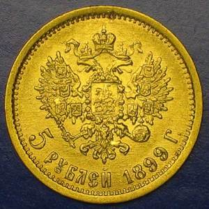Russian_Empire-1899-Coin-5-Reverse[1]