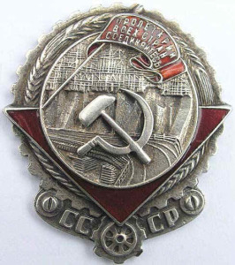 орден трудового красного знамен 1 тип