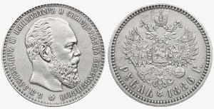 серебряные монеты Российской Империи