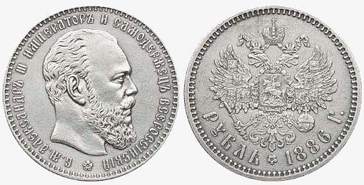 Серебряные монеты империи ценные пятирублевые