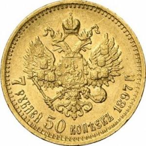 золотые монеты Российской империи продать