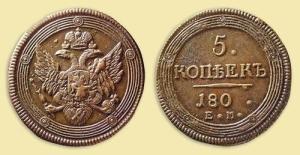 Монеты%20царской%20России[2]