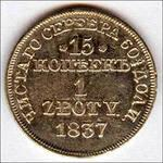 Продать русско-польские монеты