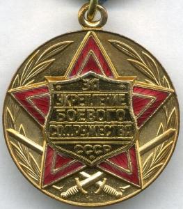 Продать медаль За укрепление боевого содружества