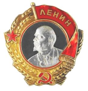 Орден Ленина. Оценить, продать награду