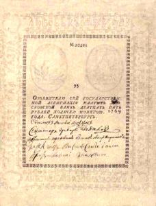 Ассигнации царской России. Продать