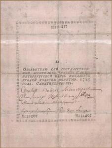 50_рублей_ассигнация[1]
