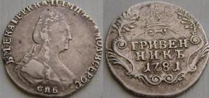 Гривенник Петра I. Продать монеты Киев, Харьков, Одесса