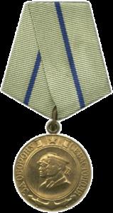 Продать медаль «За оборону Севастополя»
