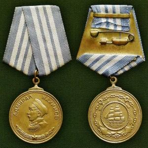 Продать медаль Нахимова