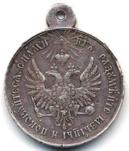 Vengr_and_Trns_Medal_avers