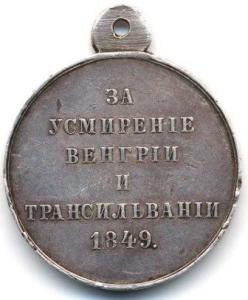 Vengr_and_Trns_Medal_revers